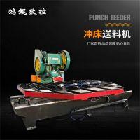 鸿鲲数控平板剪板机送料机