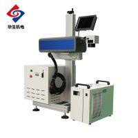 HS-FDU04 玻璃紫外激光打标机