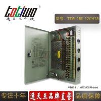 18路输出DC12V15A180W监控摄像机集中供电防雨开关电源恒压
