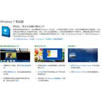 青海基础windows7软件报价