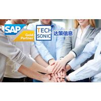 SAP中国合作伙伴 国内SAP系统供应商 选择上海达策