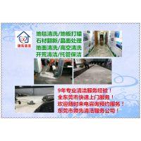 东莞清洁公司 地毯清洗 地板打蜡 石材翻新 地面去污清洗 高空外墙清洗 开荒清洁 托管保洁