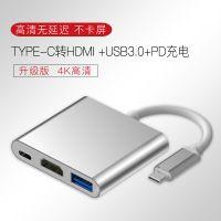 三合一4K高清macbook转换器 type-c to hdmi usb3.0高清转接线