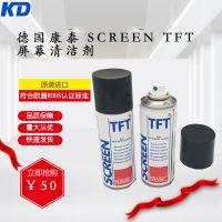 德国康泰 SCREEN TFT屏幕清洁剂