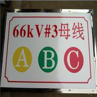 标示牌 亚克力标示牌 国家电网标示牌 丝印标识牌