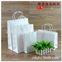 厂家批发做鞋盒|手提纸袋|礼品包装牛皮纸袋|购物服装纸袋|烘焙袋