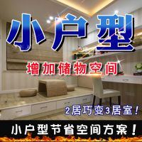 小户型装修效果图家装房屋客厅卧室厨房室内设计参考图公寓 全套