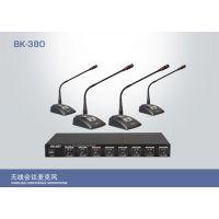 音响设备 珑鹂声 厂家直供 无线会议话筒BK-380
