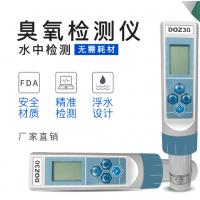 缔诺净化DOZ-30便携式臭氧检测仪 手持式水中臭氧浓度测定仪