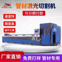 金属板材管材光纤激光切割机,全自动激光切割机厂家,自动不锈钢切割机