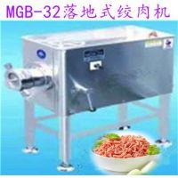 韩国厚地绞肉机MGB-32落地式绞肉机肉馅机 商用 河北专供