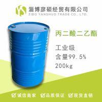 厂家直销 丙二酸二乙酯 高纯度99.50% 量大优惠