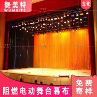 西藏定做幕布 西藏定做大型舞台幕布定做阻燃幕布会议旗帜幕布
