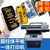 手机外壳UV打印机 手机壳UV打印机