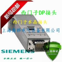 西门子S7-300RS485DP连接器厂家直销