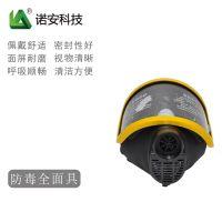 诺安供应NAFM防毒面具 大视野防毒面具 厂家全面罩 气密性好