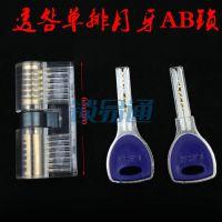 透明步阳月牙单排卡巴锁  透明锁AB锁  透明月牙锁