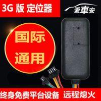 全球 国际海外香港澳门台湾通用 gps定位跟踪器微型汽车3G追踪器