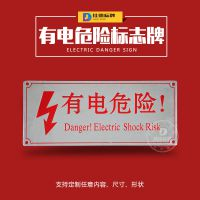 配电房变压器有电危险不锈钢金属标牌电网高压危险警示禁止标识牌