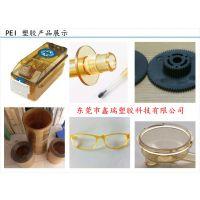 电线电缆专用PEI基础创新塑料(美国)STM1500韧性好 机械强度好