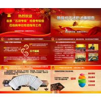 上海开发区推介PPT制作