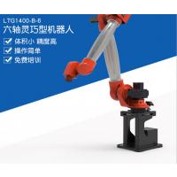 LTG1400-B-6六轴工业机器人 智能全自动焊接机器人 机器人本体 厂家直销