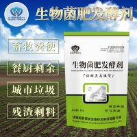 可以免激活的生物菌肥发酵剂大菌种含量