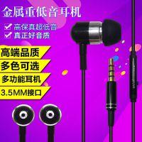 金属入耳式耳机手机 电脑 MP3通用 游戏运动重低音耳塞耳机批 发