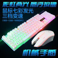 米蟹X3000 彩虹背光悬浮键盘机械手感 七彩发光鼠标游戏键鼠套装