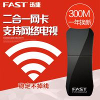 迅捷 FAST FW300UM 300M无线USB网卡 台式机笔记本无线接收器