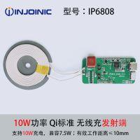 无线充电解决方案供应商聚泉鑫科技推出英集芯ip6808电路10w方案