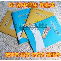 初中作业本英语本语文作文本B5语文数学作业本16开深圳学生用
