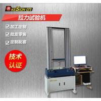东莞科讯拉力试验机 万能测试机