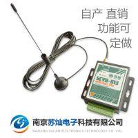 RS232/RS485接口433M无线模块|透明传输转串口|传感器数传电台DTU