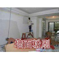 苏州专业旧房.二手房翻新除霉撕发霉墙纸、墙面修补、刷漆