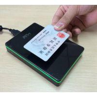 中控身份证阅读器二代证识别