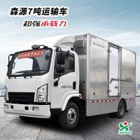 森源7吨电动物流车,7吨货车,7吨箱式物流车,轻型电动汽车