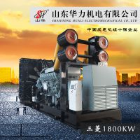 1800KW三菱柴油发电机组 厂家直销 山东华力机电