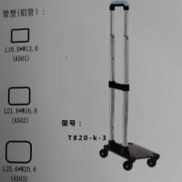 东莞市天誉箱包配件有限公司行李车拉杆直销厂家