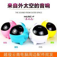 长江7号音箱 太空人笔记本台式电脑手机MP3迷你2.0多媒体音箱