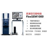 日立扫描电镜SEM1000