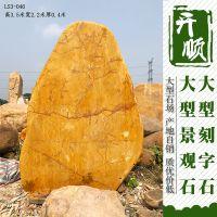 广东刻字黄蜡石 大型刻字门牌石 校园石定做
