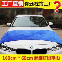 洗车毛巾160*60大号擦车巾超细纤维车用毛巾批发吸水专业清洁工具