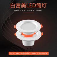LED筒灯 2.5寸6W 3.5寸9W 4寸12W 6寸18W 白富美筒灯 嵌入式筒灯