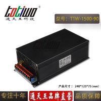 通天王1500W90V16.67A大功率开关电源变压器