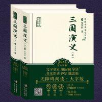 【带音频伴读】三国演义 原著 正版 白话文青少年版全集三国演义(