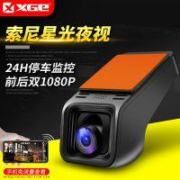 XGE无线行车记录仪双镜头高清夜视24小时监控汽车隐藏式新款全景