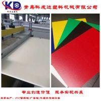 PVC木塑地板基材生产设 青岛科成达塑机 SJSZ-80/156 PVC板