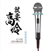 ATSH/爱特声 AT-500家庭k歌会议卡拉ok有线话筒ktv金属专用唱k麦克风