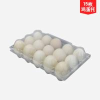 15枚装中号鸡蛋塑胶盒现货 塑料PVC透明吸塑盒 鸡蛋托包装盒批发